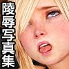 仮想少女陵辱写真集 Vol.26
