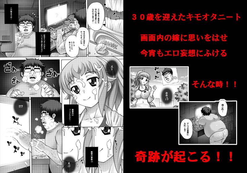 アニメ嫁一時停止 モニタ内の嫁にエロい事をしまくる話