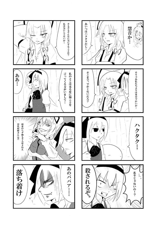 死んだ目妖夢ちゃんの日常 お使い編