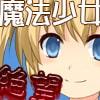 正義の魔法少女マジカル★リリア 絶望