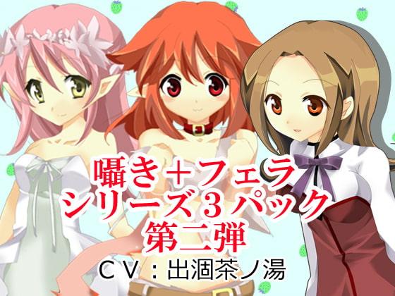 囁き+フェラシリーズ3パック第二弾