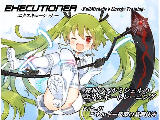 エクスキューショナー~死神ファルミシェルのエネルギートレーニング~File.01エネルギー循環の基礎技法