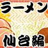 全国ラーメン紀行 仙台辛味噌ラーメン編