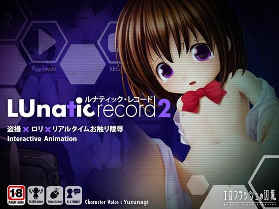作品レビュー【ルナティック・レコード2 〜妹陵辱の記録〜】