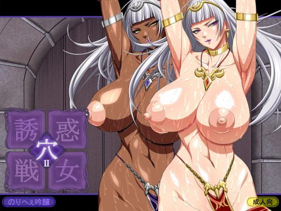誘惑戦女アナザー2
