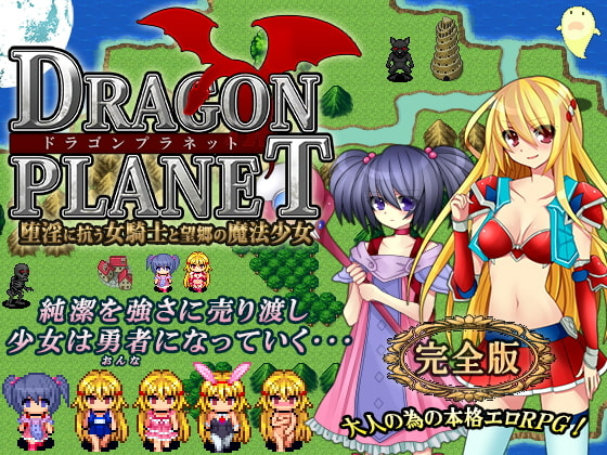 DRAGON PLANET〜堕淫に抗う女騎士と望郷の魔法少女〜