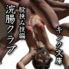 浣腸クラブ 股挟み技編