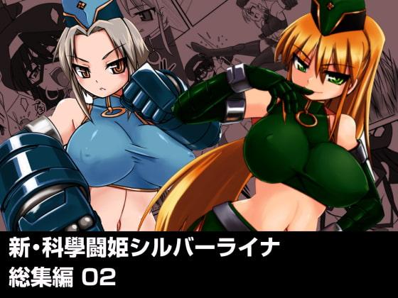 新・科学闘姫シルバーライナ 総集編02
