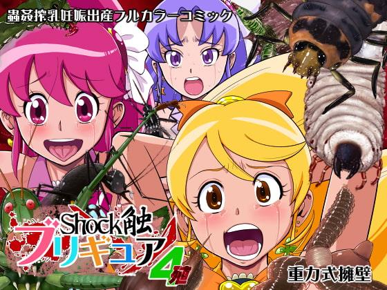 Shock触ブリギュア4