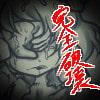 [東方・猟奇・狂気系]ルー●ア完全破壊