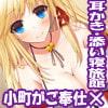 【バイノーラル耳かき】囁き・耳かき・添い寝・隠れ宿 夢見亭 紫