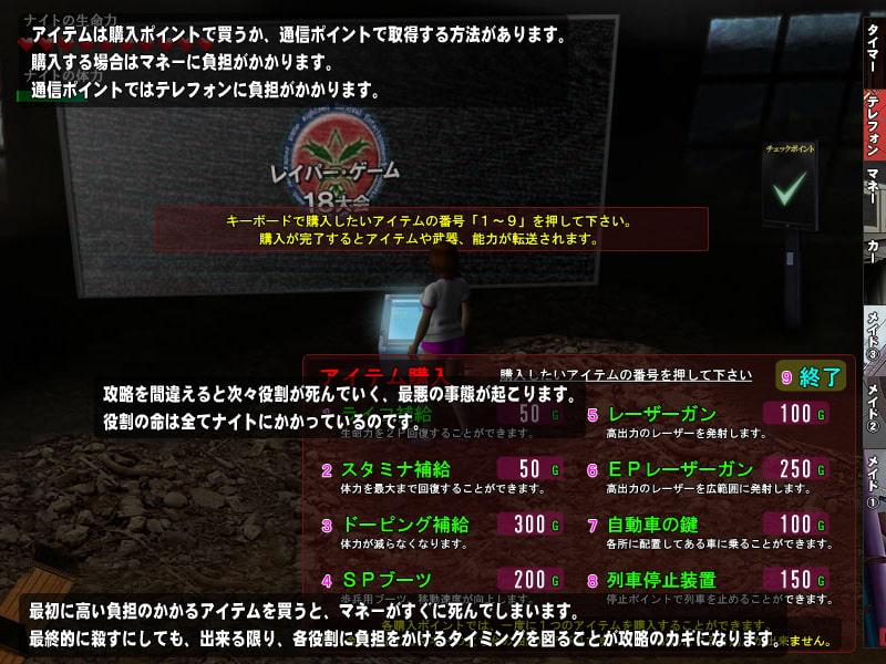 レイパー・ゲーム2
