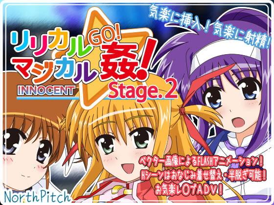 リリカルマジカルGO!姦!INNOCENT Stage2