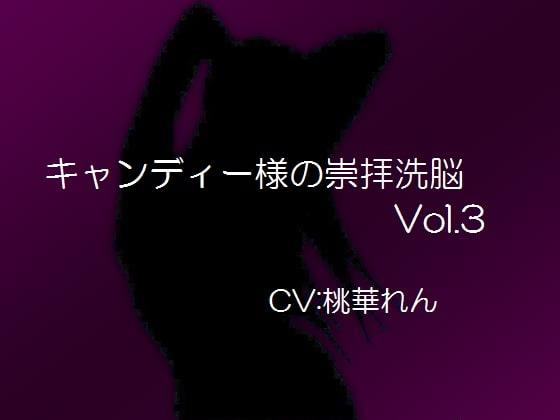 RJ157453 img main キャンディー様の崇拝洗脳vol.3