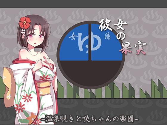 RJ157464 img main RJ157464 [150623][The Girl]彼女の果実