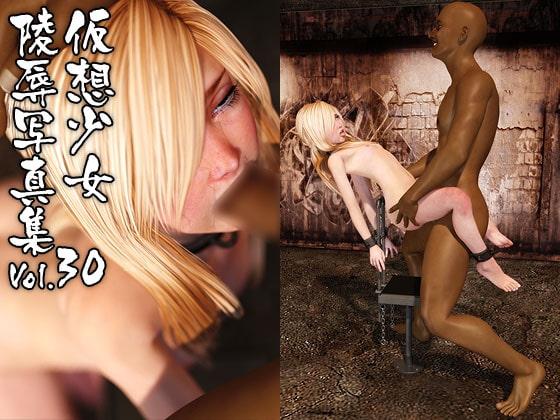 RJ157471 img main RJ157471 [150623][ポザ孕]仮想少女陵辱写真集 Vol.30
