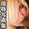 仮想少女陵辱写真集 Vol.30