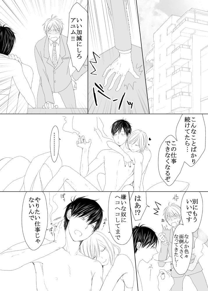 倉田さんやらせてください!! サンプル画像1