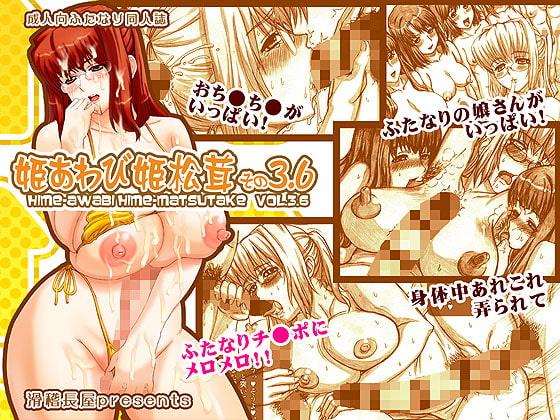 RJ157691 img main 姫あわび姫松茸その3.6