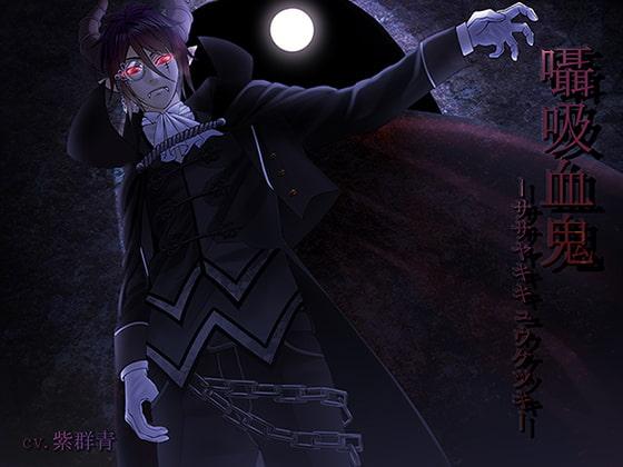 囁吸血鬼 -ササヤキキュウケツキ-