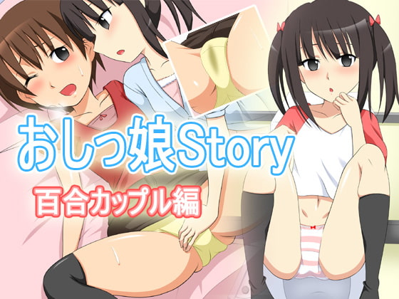 RJ157996 img main おしっ娘Story【百合カップル編】
