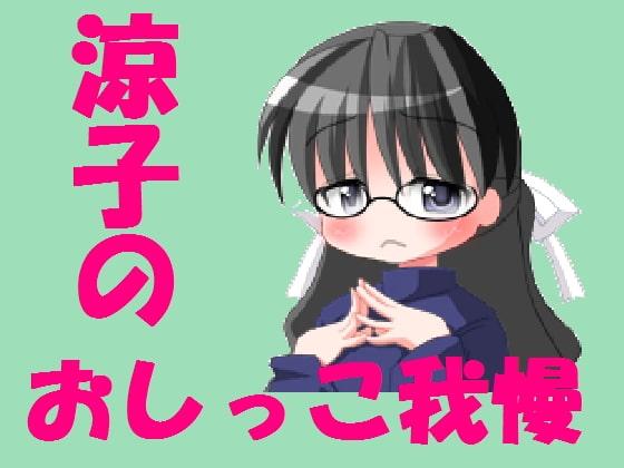 涼子のお●っこ我慢!!