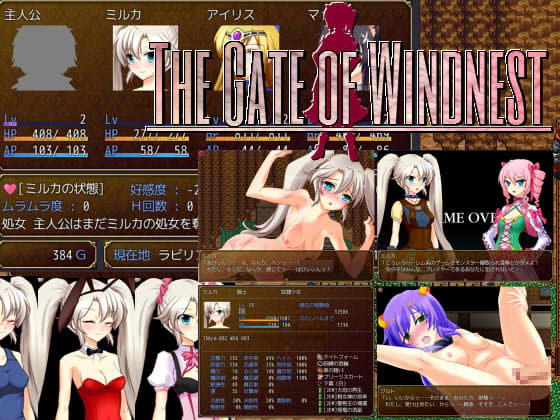 Gate of Windnest -隷属の少女-