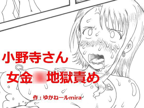 RJ158626 img main 小野寺さん 女金○地獄責め
