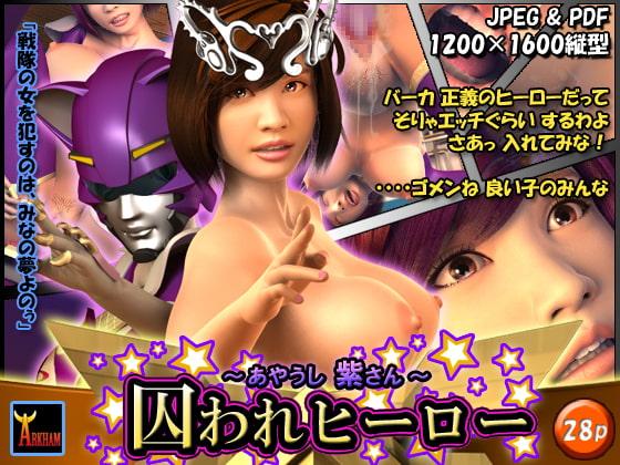 RJ158634 img main 囚われヒーロー 〜あやうし紫さん〜