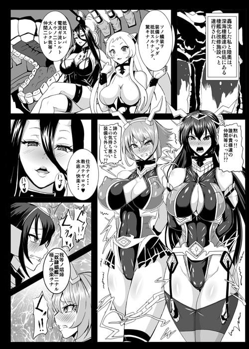 奴隷娼艦型録~長門型編~のサンプル画像
