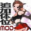 3Dカスタム少女xr5対応追加体位モーションセット 激カワ!! ネコッテ