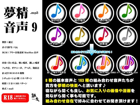RJ158782 img main 夢精音声9.mp3