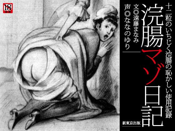 『浣腸マゾ日記』~十二粒のいちじく浣腸の恥かしい使用記録