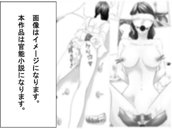 RJ158838 img main 女による女への凌辱 ~女上司・幸子、恐怖のSM復讐レイプ~
