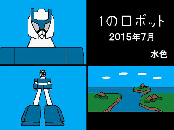 RJ158867 img main 1のロボット 2015年7月