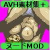 AVH素材集+NudeMOD