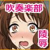 犯せ!○ーフォニアム!!~貞操観念皆無の吹奏楽部に入部した新入生たち~