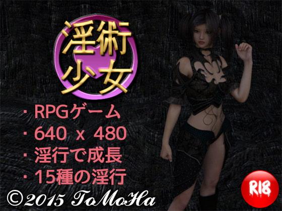 RJ159105 img main 淫術少女