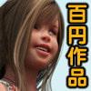 お手軽少女エロ画像集Vol.004