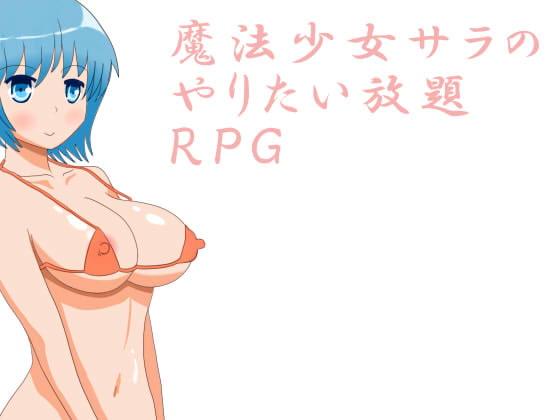 RJ159223 img main 魔法少女サラのやりたい放題RPG