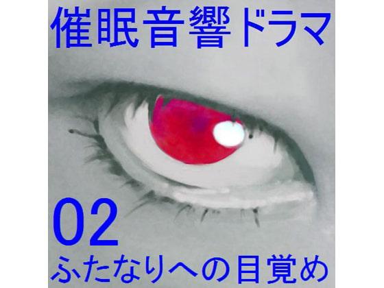 RJ159224 img main 催眠音響ドラマ02 ふたなりへの目覚め