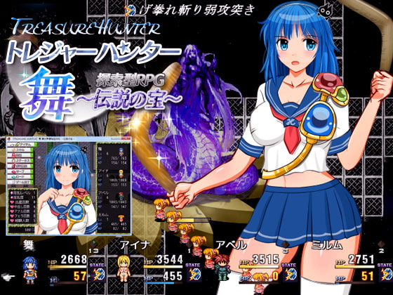 【TREASURE HUNTER】舞 探索型RPG 〜伝説の宝〜