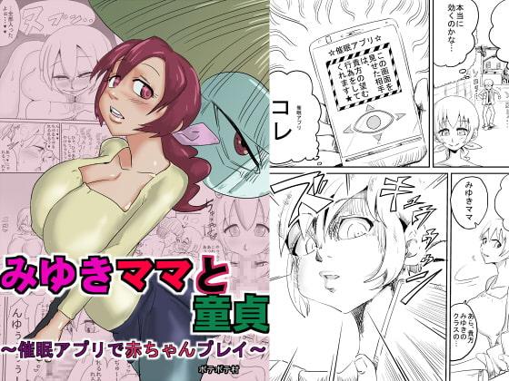 RJ159301 img main みゆきママと童貞~催眠アプリで赤ちゃんプレイ~
