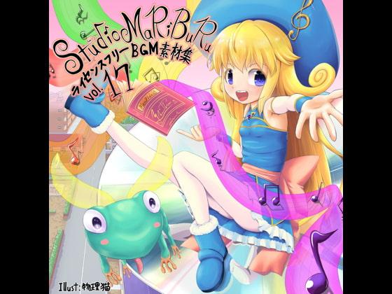 RJ159442 img main Studio MaRiBuRu ライセンスフリーBGM素材集 vol.17