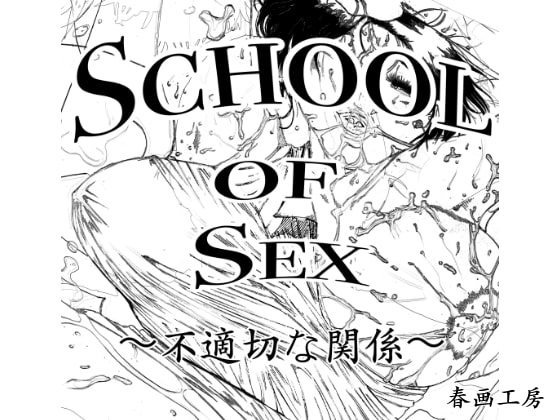 RJ159476 img main School of Sex #2 〜不適切な関係〜