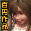 お手軽少女エロ画像集Vol.005