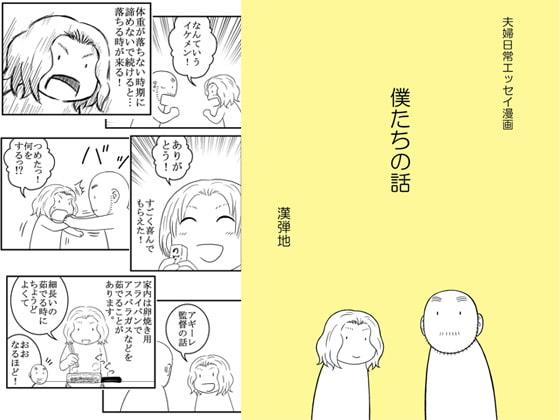 RJ159539 img main 夫婦日常エッセイ漫画「僕たちの話」