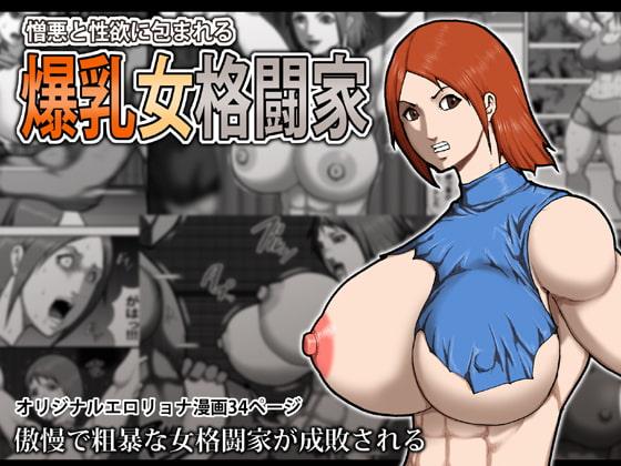 RJ159615 img main 憎悪と性欲に包まれる爆乳女格闘家