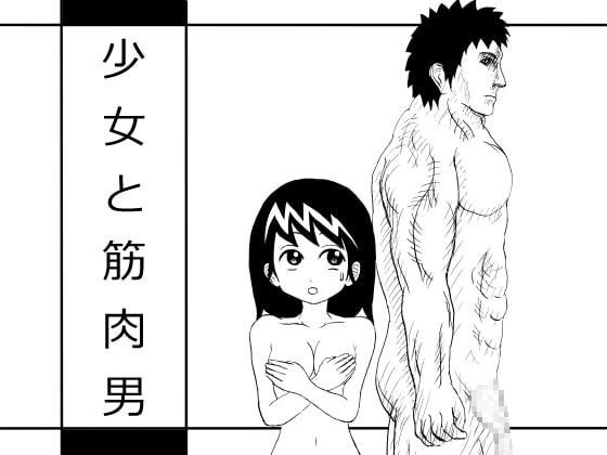 RJ159665 img main 少女と筋肉男