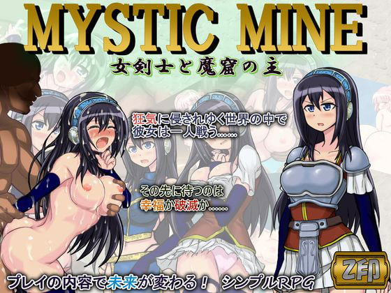 RJ159695 img main MYSTIC MINE 女剣士と魔窟の主